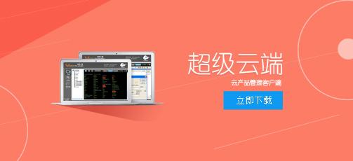 超级云端融合多种远程管理技术、支持加密VNC协议,支持内网云主机远程桌面、SSH远程管理等先进特性。